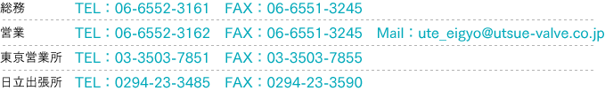 総務:TEL 06-6552-3161 FAX 06-6555-8883、営業:TEL 06-6552-3162 FAX 06-6551-3245、東京営業所:TEL 03-3503-7851 FAX 03-3503-7855、日立出張所:TEL 0294-23-3485 FAX 0294-23-3590