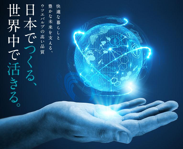 快適な暮らしと豊かな未来を支える、ウツエバルブの高い品質日本でつくる、世界中で活きる。